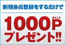 ストリートカジュアル通販RAD CHAMP 新規会員登録キャンペーン